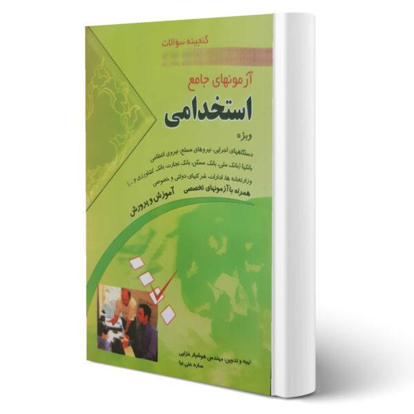 کتاب آزمونهای جامع استخدامی اثر هوشیار خزایی و ساره علی نیا انتشارات مهرگان قلم