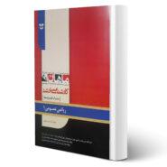 کتاب ارشد ریاضی عمومی 1 اثر حسن رضاپور انتشارات ماهان