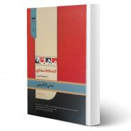 کتاب ارشد و دکتری مبانی کارآفرینی اثر میثم مدرسی انتشارات ماهان