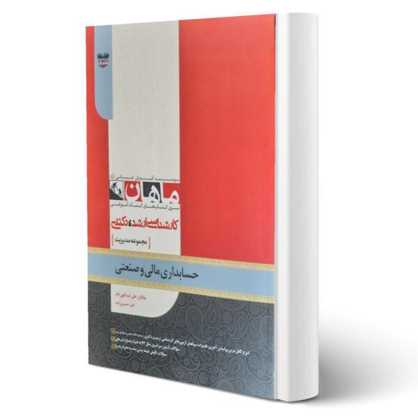 کتاب ارشد و دکتری حسابداری مالی و صنعتی اثر اسدالهی و حسین زاده انتشارات ماهان