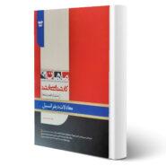 کتاب ارشد و دکتری معادلات دیفرانسیل اثر محمد محمدپور انتشارات ماهان