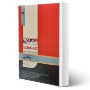 کتاب ارشد ریاضی اثر حسن رضاپور انتشارات ماهان