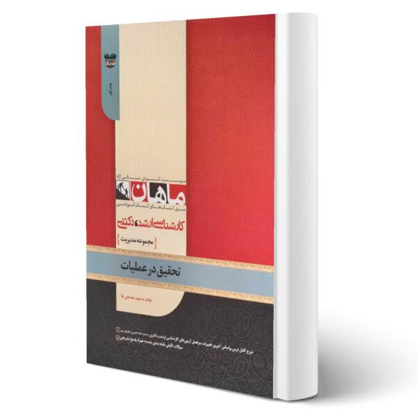کتاب ارشد و دکتری تحقیق در عملیات اثر مسعود معدنچی ها انتشارات ماهان