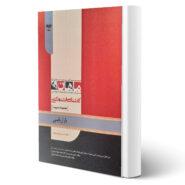 کتاب ارشد و دکتری بازاریابی اثر عباس رفیعی امیرهنده انتشارات ماهان