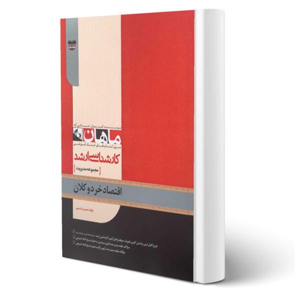 کتاب ارشد اقتصاد خرد و کلان اثر حمیدرضا معیر انتشارات ماهان