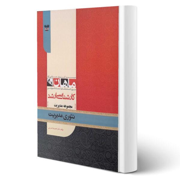 کتاب ارشد تئوری مدیریت اثر احمدرضا مدرسی انتشارات ماهان