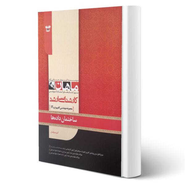کتاب ارشد ساختمان داده ها اثر گروه مولفان انتشارات ماهان