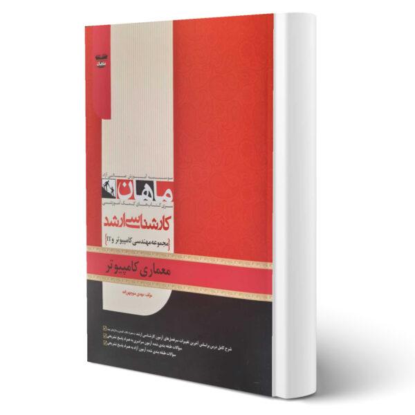 کتاب ارشد معماری کامپیوتر اثر مهدی منوچهرزاده انتشارات ماهان