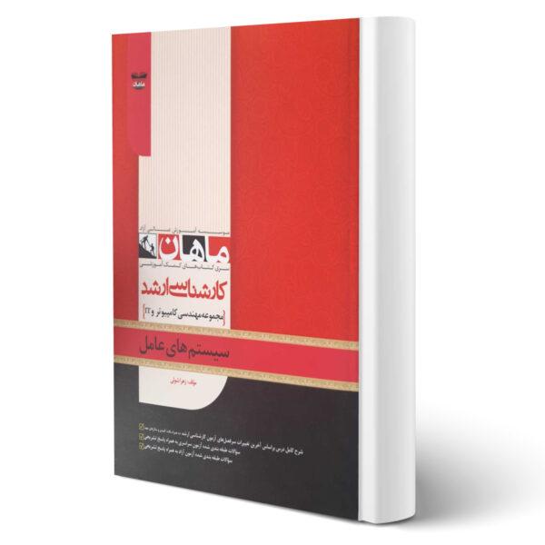 کتاب ارشد سیستم های عامل اثر زهرا شولی انتشارات ماهان
