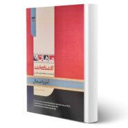 کتاب ارشد آمار و احتمال اثر حسن رضاپور انتشارات ماهان