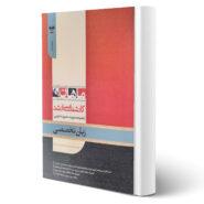 کتاب ارشد زبان تخصصی اثر محسن ابراهیمی و سایرین انتشارات ماهان