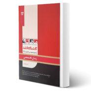 کتاب ارشد زبان تخصصی اثر گروه مولفان انتشارات ماهان