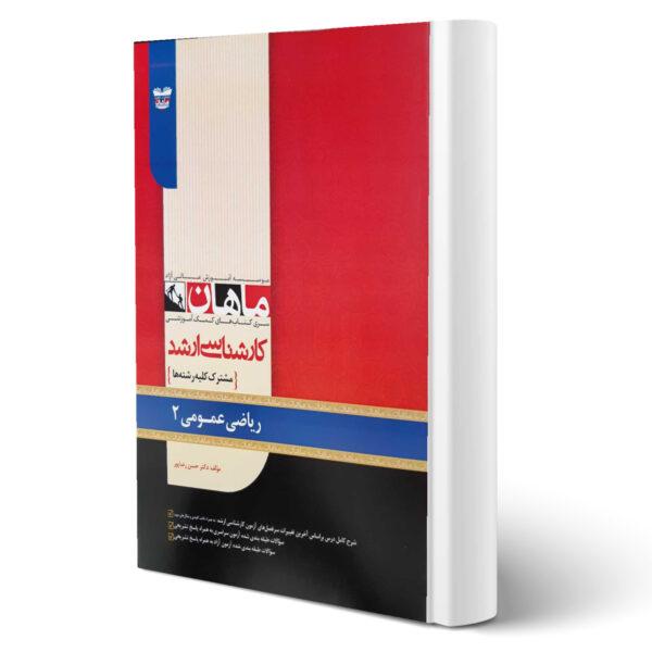 کتاب ارشد ریاضی عمومی 2 اثر حسن رضاپور انتشارات ماهان