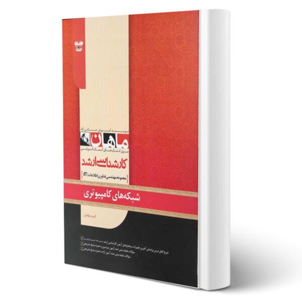 کتاب ارشد شبکه های کامپیوتری اثر گروه مولفان انتشارات ماهان