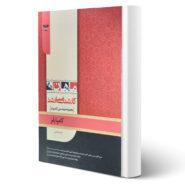 کتاب ارشد کامپایلر اثر لیلا امینی انتشارات ماهان