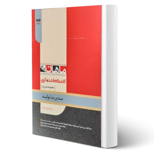 کتاب ارشد و دکتری مدیریت تولید اثر علی اکبر خاکپور انتشارات ماهان
