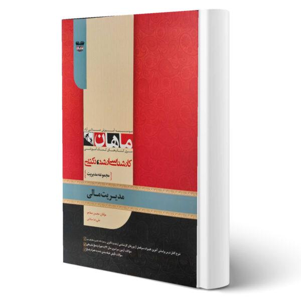 کتاب ارشد و دکتری مدیریت مالی اثر صفاجو و سلامی انتشارات ماهان
