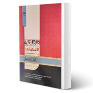 کتاب ارشد آمار و احتمال اثر طیبی و جانی انتشارات ماهان