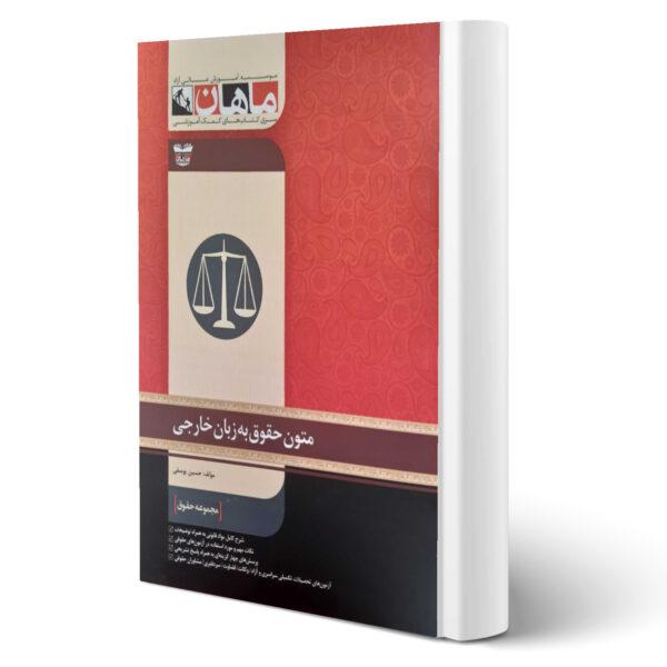 کتاب ارشد متون حقوق به زبان خارجی اثر حسین یوسفی انتشارات ماهان