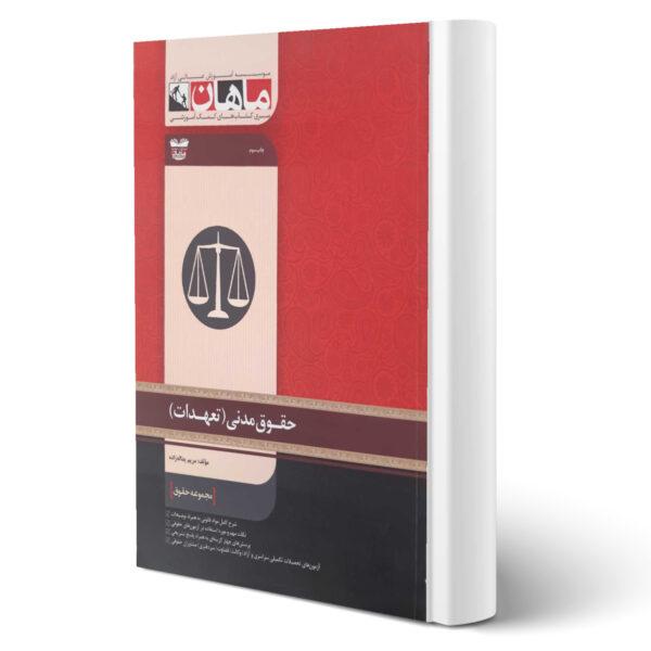 کتاب ارشد حقوق مدنی (تعهدات) اثر مریم یداله زاده انتشارات ماهان