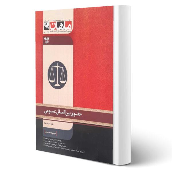 کتاب ارشد حقوق بین الملل عمومی اثر ملیحه زندنا انتشارات ماهان