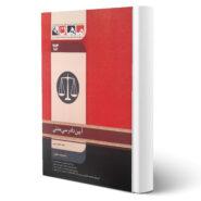 کتاب ارشد آیین دادرسی مدنی اثر فاطمه یوسفی انتشارات ماهان