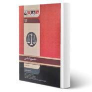 کتاب ارشد حقوق اساسی اثر ملیحه زندنا انتشارات ماهان