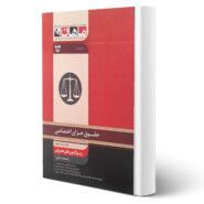کتاب ارشد حقوق جزای اختصاصی اثر محبوبه یدالله پور انتشارات ماهان