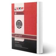 کتاب ارشد حقوق مدنی اثر مریم یداله زاده انتشارات ماهان