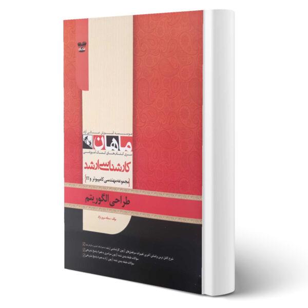 کتاب ارشد طراحی الگوریتم اثر سمانه سرور نژاد انتشارات ماهان