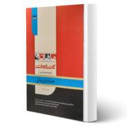 کتاب ارشد حسابداری مالی اثر بهنام حداد انتشارات ماهان