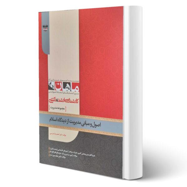 کتاب ارشد و دکتری مدیریت از دیدگاه اسلام اثر مدرسی انتشارات ماهان