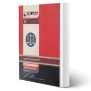 کتاب ارشد حقوق جزای عمومی اثر حسین یوسفی انتشارات ماهان