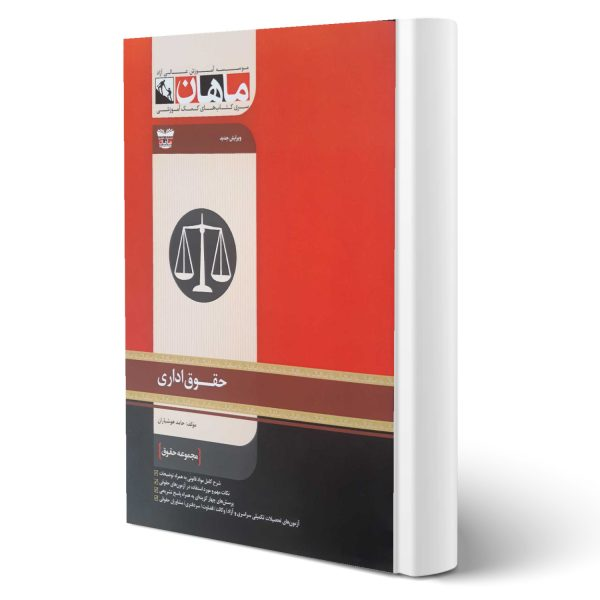 کتاب ارشد حقوق اداری اثر حامد هوشیاران انتشارات ماهان