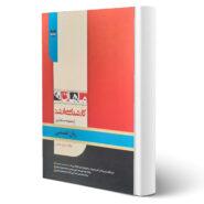 کتاب ارشد زبان تخصصی اثر پیمان جهانی انتشارات ماهان
