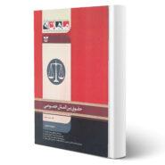 کتاب ارشد حقوق بین الملل خصوصی اثر مریم یداله زاده انتشارات ماهان