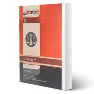 کتاب ارشد حقوق تجارت اثر گروه مولفان انتشارات ماهان