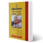 کتاب ارشد و دکتری حقوق تجارت اثر افسانه قنبری انتشارات ماهان