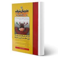 کتاب ارشد و دکتری حل سوالات ریاضی عمومی اثر حسین نامی انتشارات مدرسان شریف