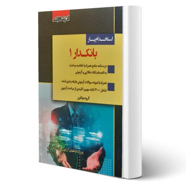 کتاب استخدام یار بانکدار 1 اثر گروه مولفین انتشارات اندیشه ارشد