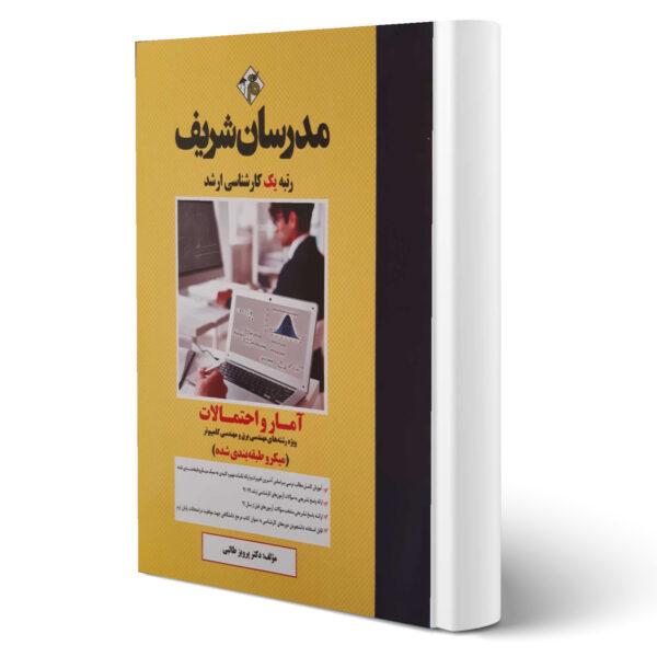 کتاب ارشد آمار و احتمالات اثر پرویز طالبی انتشارات مدرسان شریف