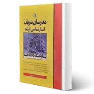 کتاب ارشد پایگاه داده ها اثر امین شکری انتشارات مدرسان شریف