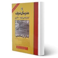 کتاب ارشد و دکتری بازاریابی اثر حقیقی و افقهی انتشارات مدرسان شریف