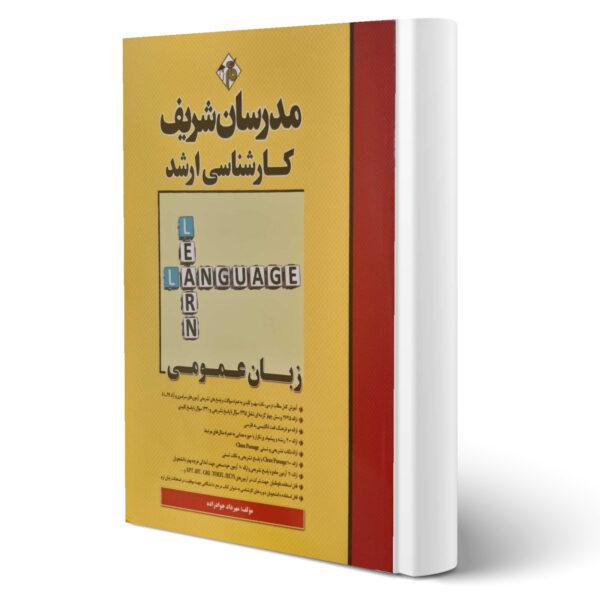 کتاب ارشد زبان عمومی اثر مهرداد جوادزاده انتشارات مدرسان شریف
