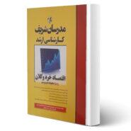 کتاب ارشد اقتصاد خرد و کلان اثر غلام حسین خورشیدی و سایرین انتشارات مدرسان شریف