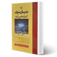 کتاب ارشد معماری کامپیوتر اثر شیری و ظهیری انتشارات مدرسان شریف
