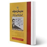 کتاب ارشد نظریه زبان ها و ماشین ها اثر نامی و کدخدا انتشارات مدرسان شریف