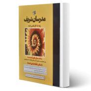کتاب ارشد ساختمان های گسسته اثر ظهیری و قنبرپور انتشارات مدرسان شریف