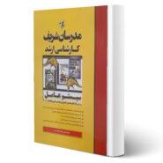 کتاب ارشد سیستم عامل اثر محمدصالح راه پیما انتشارات مدرسان شریف