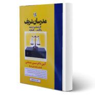 کتاب ارشد آیین دادرسی مدنی اثر امیر آذربایجانی انتشارات مدرسان شریف
